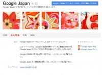 Google+1のイメージ