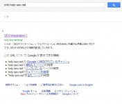info:検索結果画面