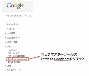 Fetch as Googlebot ツール