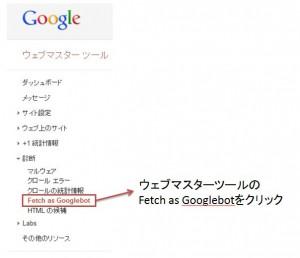 Fetch as Googlebot ツール