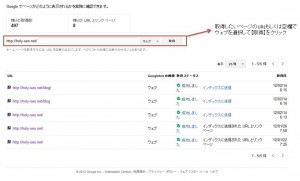 Fetch as Googlebot ツール画像2