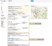 Google検索結果画面