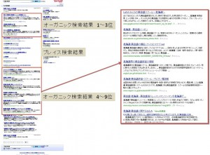 Google検索結果2012年2月21日