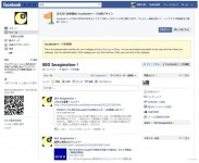 Facebookページ旧デザイン
