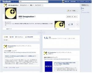 Facebookページタイムライン化デザイン