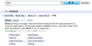 Yahoo!で[NASA]と検索した時のサイトリンク表示