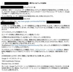 サイトに関するマルウェアの通知