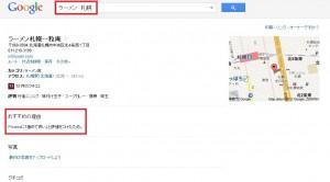 Googleローカル「おすすめの理由」が表示されるか否か