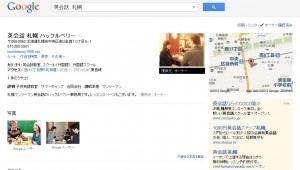 「英会話 札幌」で検索した場合はGoogleローカルページの「おすすめの理由」が表示されない