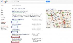 Googleのクチコミがあるか無いかで、検索結果に表示されるテキストが変化する