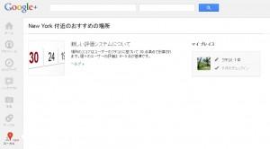 Googleローカルメニュー画面