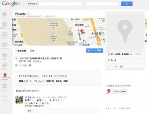 Googleローカル店舗ページ