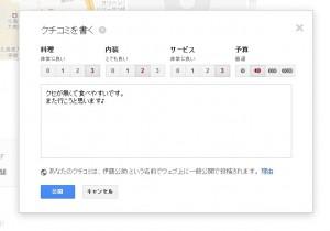Googleローカル投稿画面