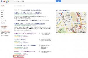 Googleローカルの検索結果表示