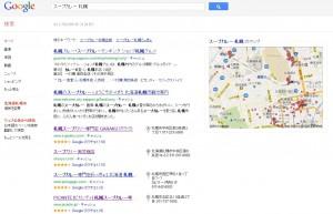 未ログイン時のGoogleローカル検索結果