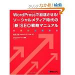 WordPressで加速させる!ソーシャルメディア時代の[新]SEO戦略マニュアル