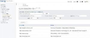 Yahoo!JAPANのバックリンク情報