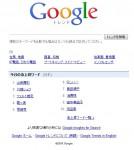 Googleトレンドトップ