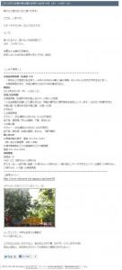 札幌まつりに関するブログ記事キャプチャ