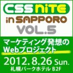 cssnite_sap5_banner_160x160