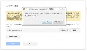 リンク否認用ファイル削除確認画面