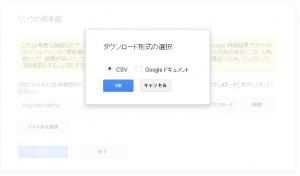 リンク否認アップロードファイルのダウンロード確認
