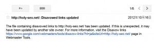 ウェブマスターツールへのリンクの否認利用時のメッセージ