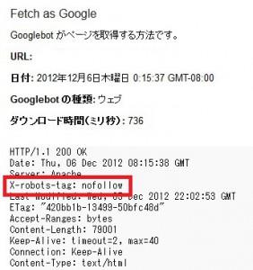 Fetch as Googleでのx-robots-tag確認
