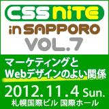 >CSS Nite in SAPPORO, Vol.7「マーケティングとWebデザインのよい関係」