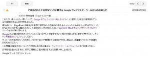 2012年5月18日不自然なリンクに関する警告