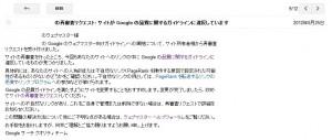 2012年6月25日再審査リクエスト不合格