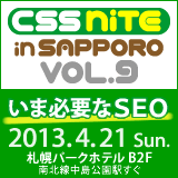 CSS Nite in SAPPORO, Vol.9「いま必要なSEO」バナー