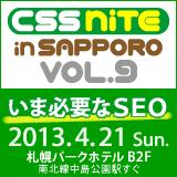 CSS Nite in SAPPORO, Vol.9「いま必要なSEO」バナー