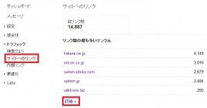 サイトへのリンク詳細クリック