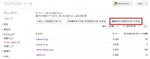 自サイト内のページにリンクしているドメイン