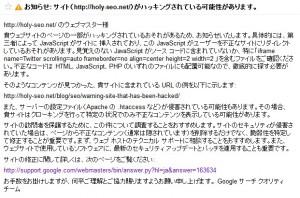 当サイトがハッキングされている可能性がありますメッセージ