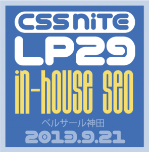 CSS Nite LP, Disk 29「In-house SEO」