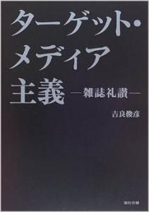 ターゲット・メディア主義―雑誌礼讃